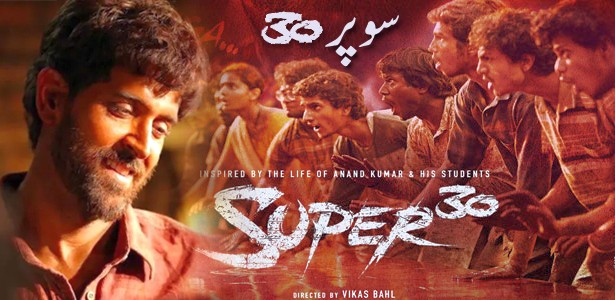 Super 30 Bollywood movie