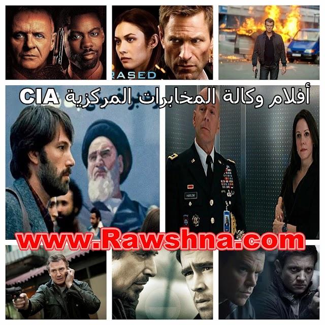 أفضل أفلام وكالة المخابرات المركزية CIA على الاطلاق