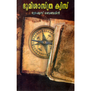 Bhoomisasthra Quiz - Geography Quiz Book