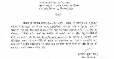 Uttar Pradesh UPPSC Staff Nurse Sister Gr. II Admit card 202