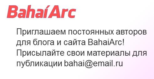 BahaiArc приглашает авторов!