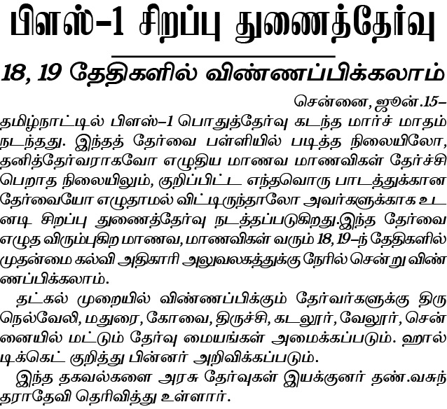 Tamil Nadu 11th supplementary exam 2018 - Application Date Announced