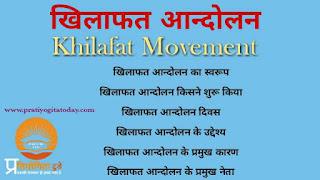 खिलाफत आन्दोलन, khilafat Movement