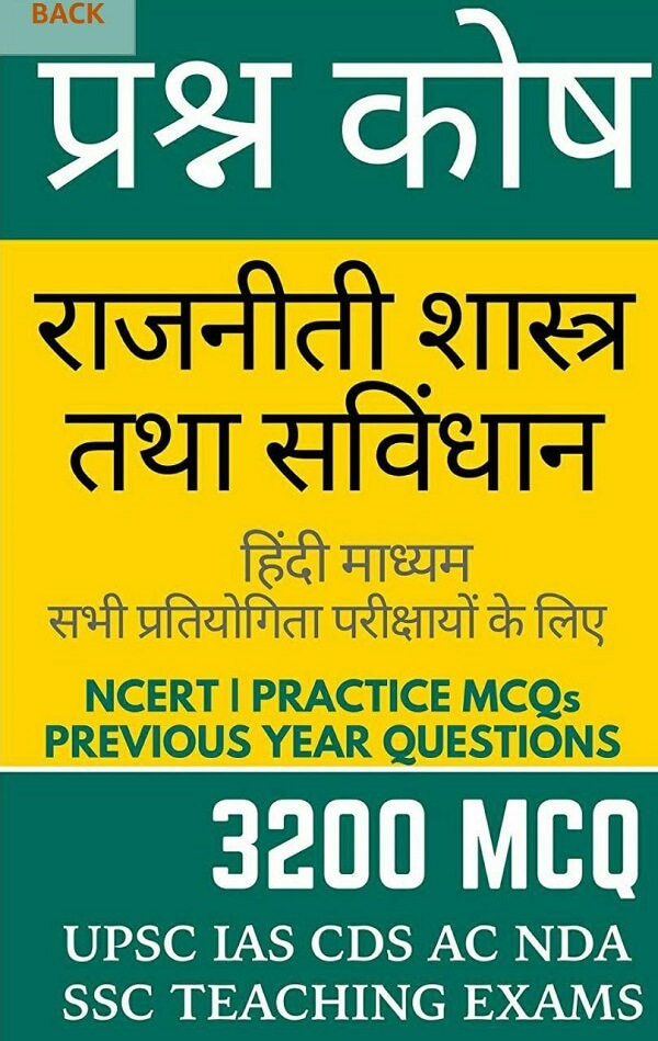 Indian Polity and Constitution NCERT Based MCQs : For All Competitive Exam Hindi PDF Book