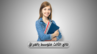 نتائج الصف الثالث المتوسط فى العراق 2021 حميع المحافظات موقع وزارة التربية