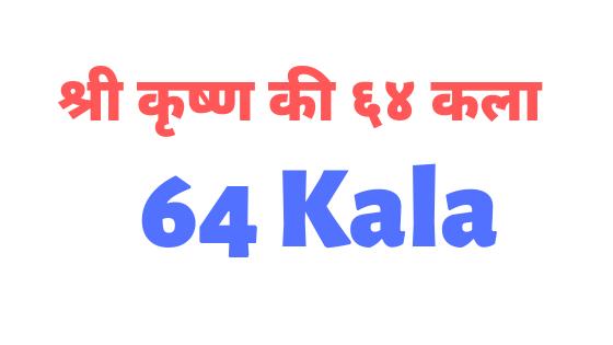 64 कला | श्री कृष्ण की 64 कलाये | 64 Kala |