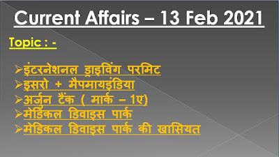 today current affairs in hindi