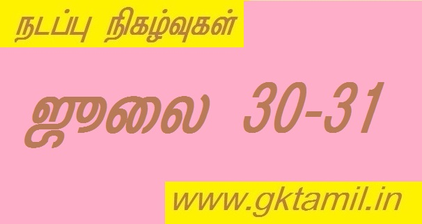 TNPSC Current Affairs July 30-31,  2020 - Download as PDF