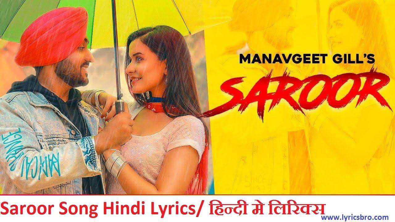 saroor-manavgeet-gill-song-lyrics, Punjabi-song, Manavgeet-gill
