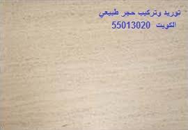 مقاول تركيب حجر واجهات فلل في الكويت
