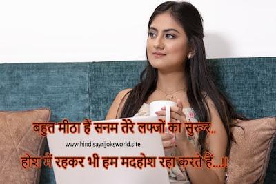 naughty love shayari