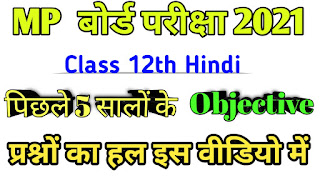 opic covered in this video:- 12th class hindi important objective, 12th hindi vvi question, 12th hindi vvi question 2021, class 12th vvi hindi question, 12th hindi objective question 2021, 12th hindi objective question, 12th hindi objective question answer 2021, 12th hindi objective question answer, 12th class hindi objective question 2021, 12th hindi ka objective question answer, bihar board 12th hindi objective question 2021, bihar board 12th hindi objective question answer 2021, 12th hindi ka paper 2021, 12th hindi ka paper, 12th hindi ka question answer, 12th hindi ka objective question, 12th hindi ka saransh, 12th hindi ka question, 12th hindi ka objective, 12th hindi model paper 2021, 12th hindi model paper, 12th hindi model set, 12th hindi 100 marks model paper 2021, class 12th hindi model paper solved, 12th model paper hindi 2020 bihar board, inter ka hindi, inter ka hindi ka paper, inter hindi model paper 2021, inter ka hindi ka vvi question, inter hindi important question, inter hindi important question 2021, inter hindi most important question, inter 2nd year hindi important questions, inter hindi model paper, inter ka hindi model, inter ka hindi model set,