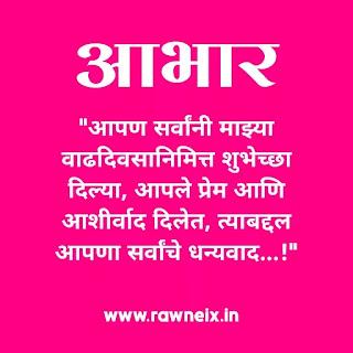 धन्यवाद मराठी संदेस | Thank You For Birthday Wishes In Marathi