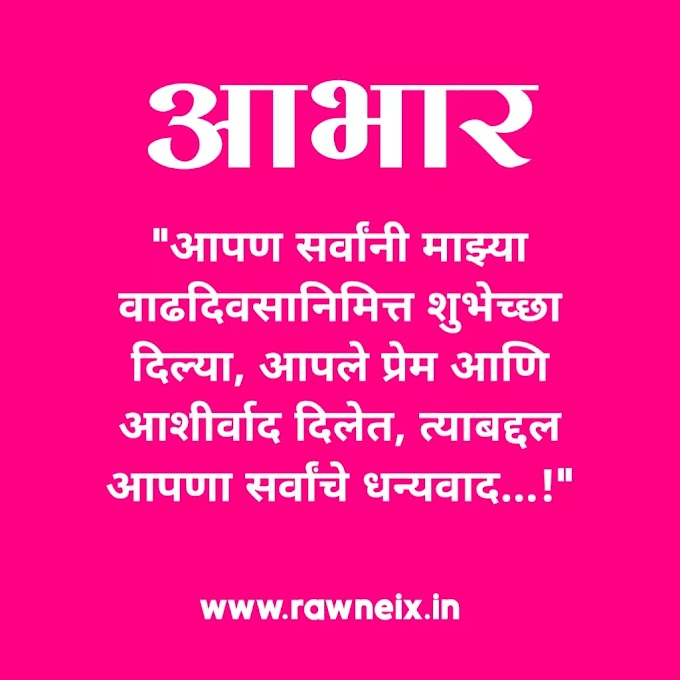 🙏 धन्यवाद मराठी संदेस | Thank You For Birthday Wishes In Marathi