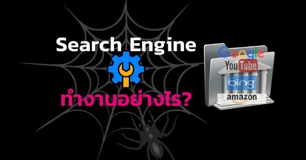 search engine คืออะไร
