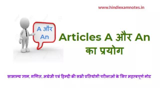 Articles A और An का प्रयोग