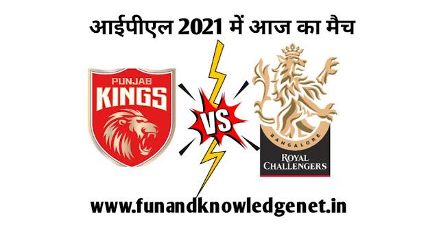30 April 2021 IPL Match - 30 अप्रैल आईपीएल मैच 2021