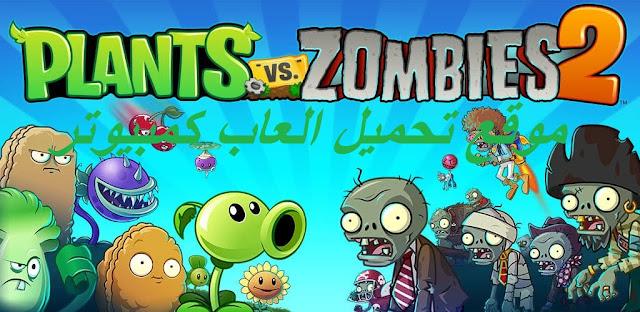 تحميل لعبة النباتات ضد الزومبي plants vs zombies للكمبيوتر من ميديا فاير