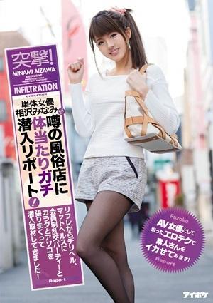 Aizawa Minami Gossip Sneak [IPZ-979 Minami Aizawa]