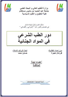 مذكرة ماستر: دور الطب الشرعي في المواد الجنائية PDF