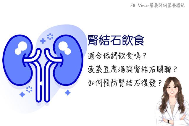 台灣營養師Vivian【圖解營養學】預防腎結石飲食原則!吃太多高鈣的食物會腎結石?