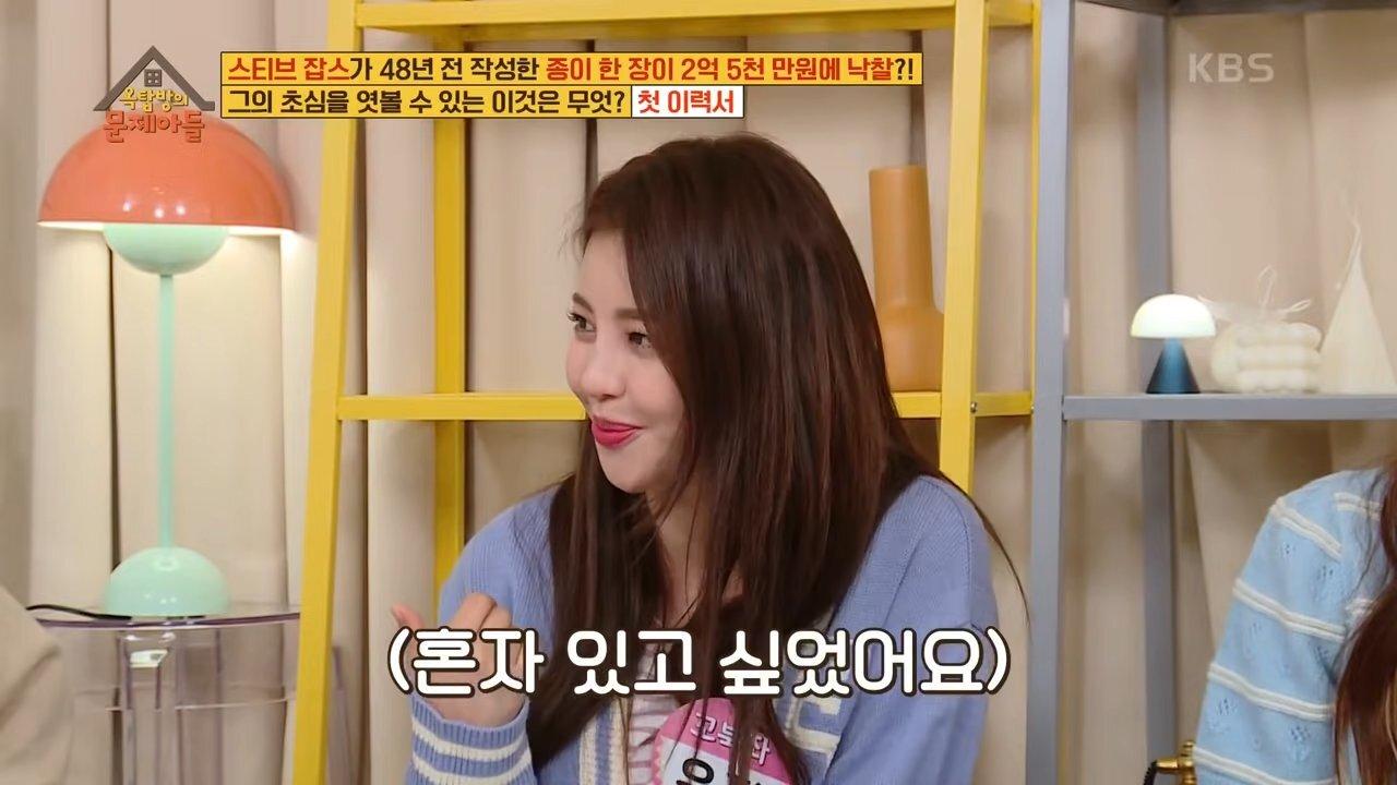 브레이브걸스 유나가 보는 멤버들의 첫 인상, 낯을 너무 가려 시크해 보였던 유정 - 꾸르