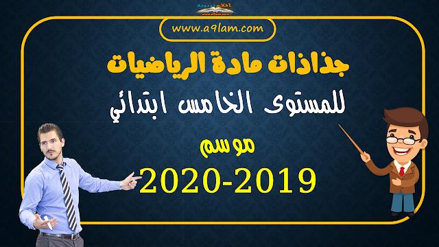 جذاذات مادة الرياضيات للمستوى الخامس ابتدائي 2019-2020
