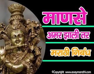 Manus Amar Zala Tar Essay In Marathi