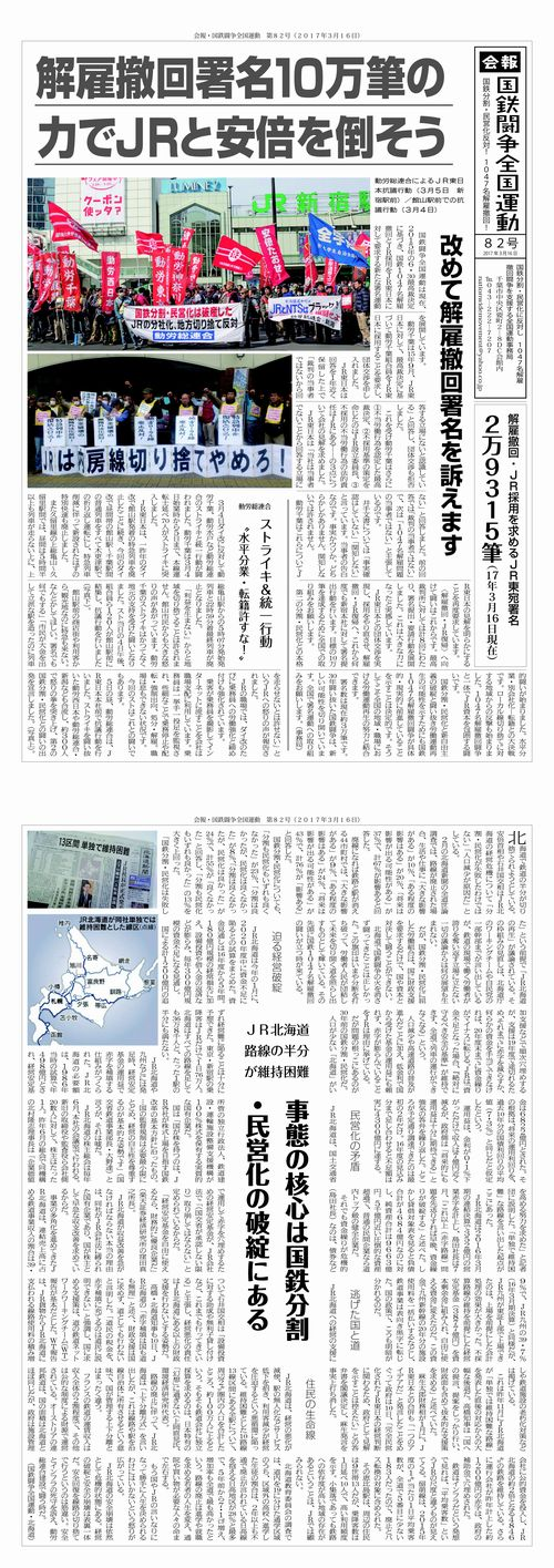http://www.doro-chiba.org/z-undou/pdf/news_82.pdf