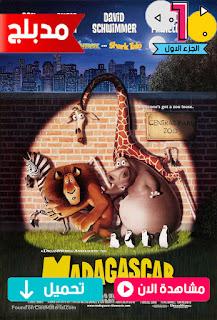 مشاهدة وتحميل فيلم مدغشقر الجزء الاول 1 2005 Madagascar 1 مدبلج عربي