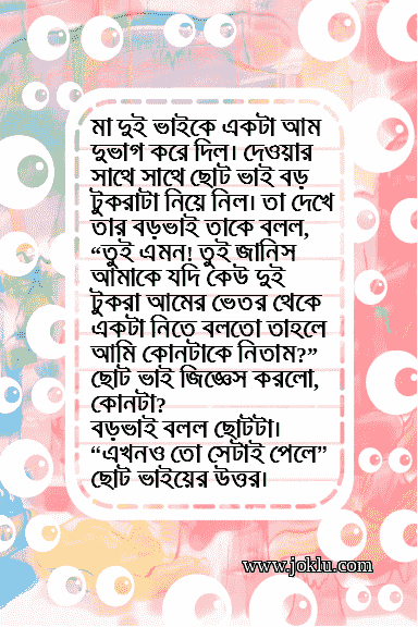 Two brothers Bengali funny short story