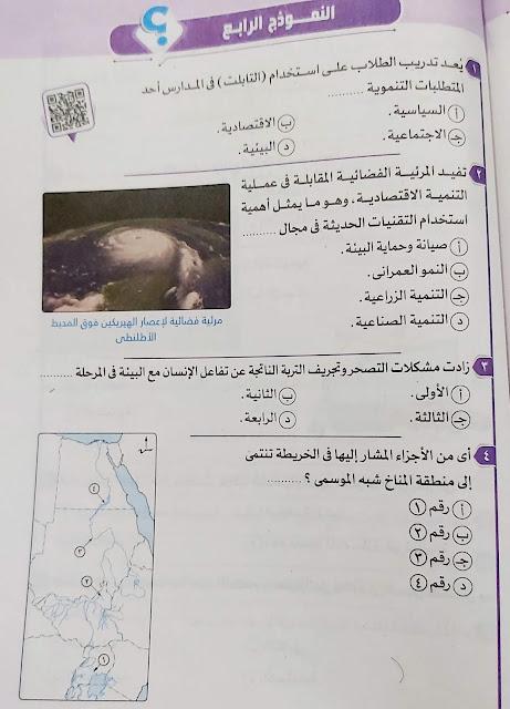 نماذج امتحانات الصف الثاني الثانوي جغرافيا بالاجابات النموذجيه | النموذج الرابع| اجيال الاندلس