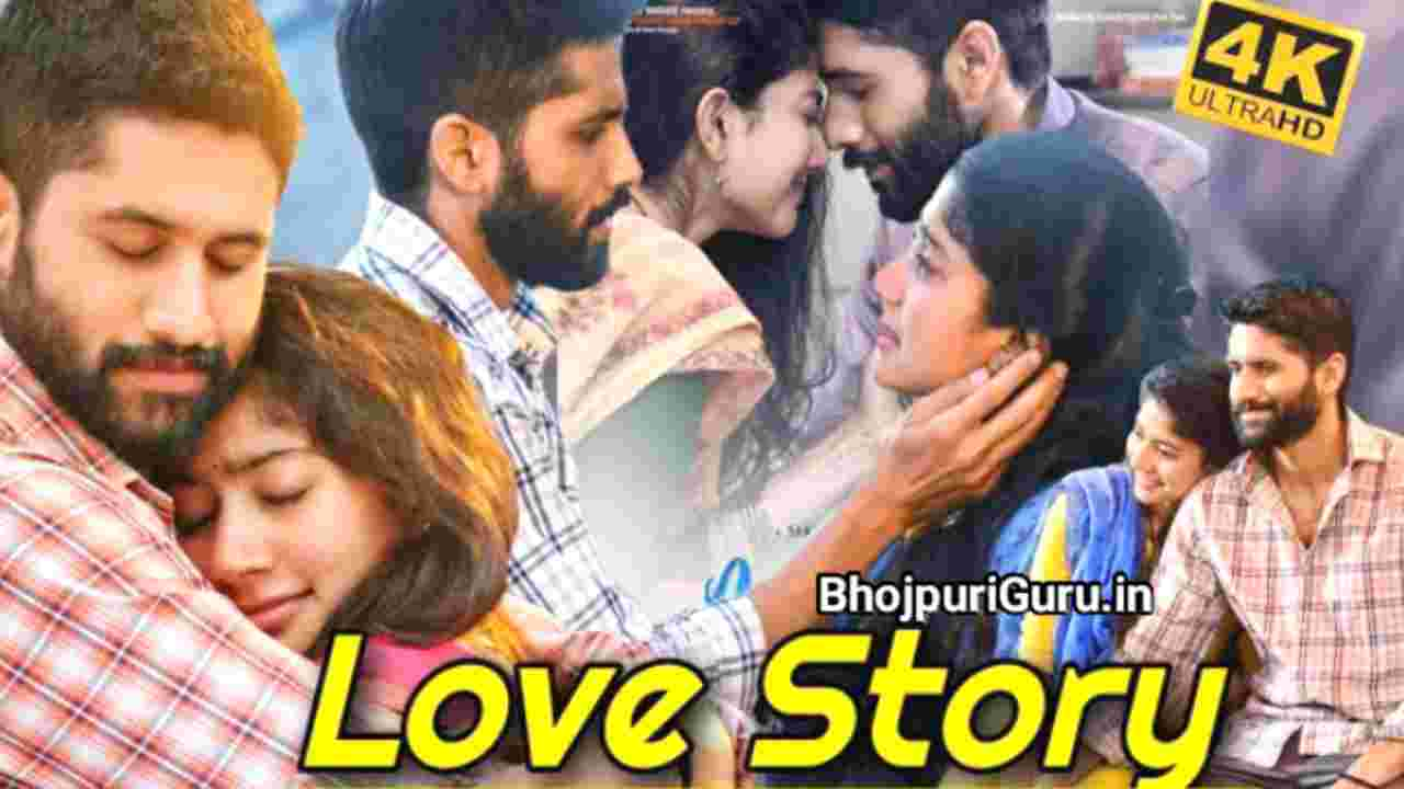 Love Story Movie Reviews In Hindi