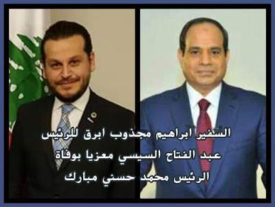 أبرق السفير ابراهيم مجذوب للرئيس السيسي معزياً بوفاة الرئيس السابق محمد حسني مبارك