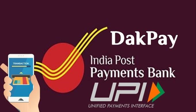Dak Pay ऐप क्या है, डाउनलोड करके इसका उपयोग कैसे कर सकते हैं