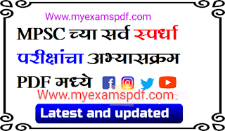 1. MPSC Subordinate Service Prelims Exam Analysis 2020-21 (4th September 2021) 2. MPSC Combined Exam Analysis 2020: Exam Pattern 3. MPSC Combined Exam Analysis 2020: Exam Difficulty Level 4. MPSC Combined Exam Analysis 2020: Good Attempts 5. MPSC Combined Exam Analysis 2020:Questions Marks Weightage 6. MPSC Combined Exam Analysis 2020: Section-wise Review
