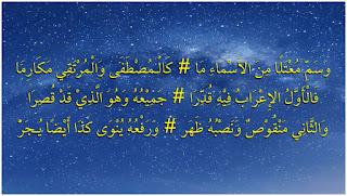 Yang merupakan isim yang biasa disebut isim mu Isim Mu'tal & Fi'il Mu'tal | Nahwu Praktis