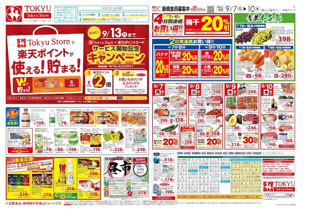 9月7日号(売出期間はチラシに記載)日用品は日替り商品のみの実施となります 北越谷東急ストア
