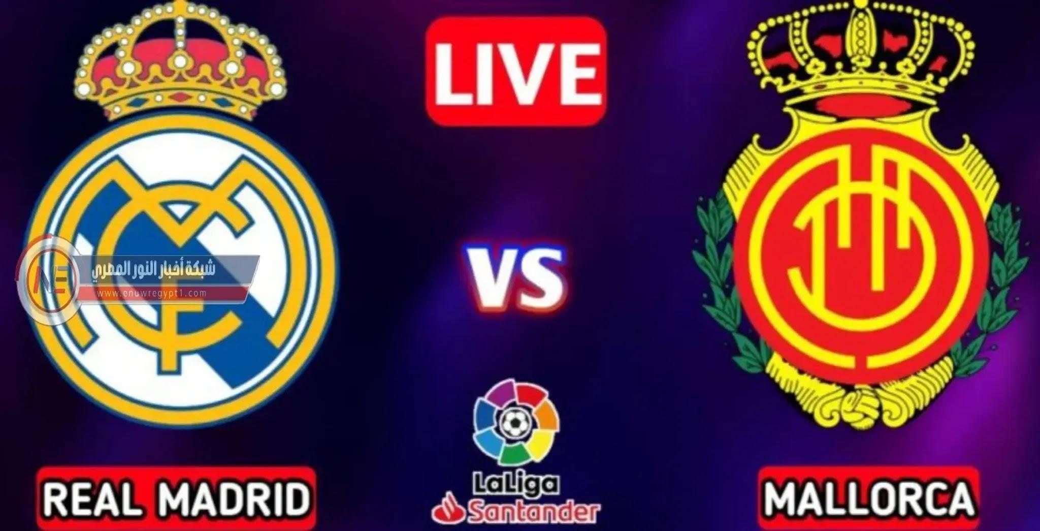 يلا شوت بث مباشر .. مشاهدة مباراة ريال مدريد ضد ريال مايوركا بث مباشر بتاريخ اليوم 22-09-2021 في الدوري الاسباني