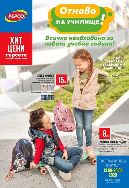 Pepco Брошура - Каталог 13-26.08 2020