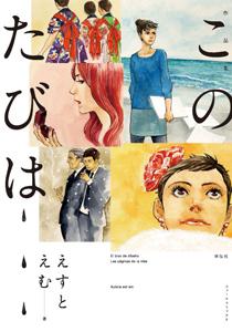 Kono Tabi wa Manga