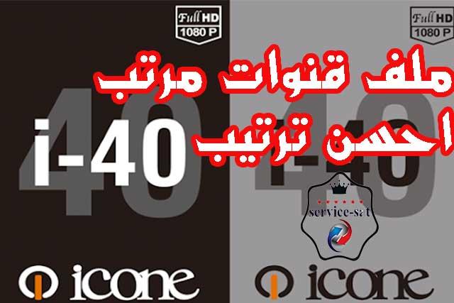 ملف قنوات ايكون ICON i40 مرتب احسن ترتيب