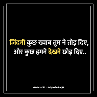 Life Quotes in Hindi | Hindi Life Status