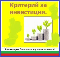 http://investiciite.blogspot.bg/2010/02/0002.html