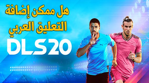 هل يمكن إضافة التعليق العربي للعبة Dream League Soccer 2020؟