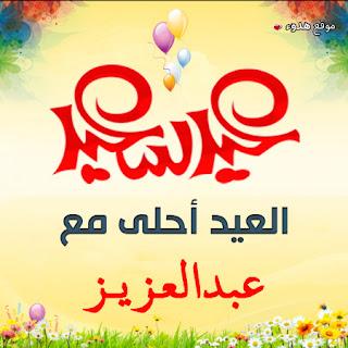 العيد احلى مع عبدالعزيز