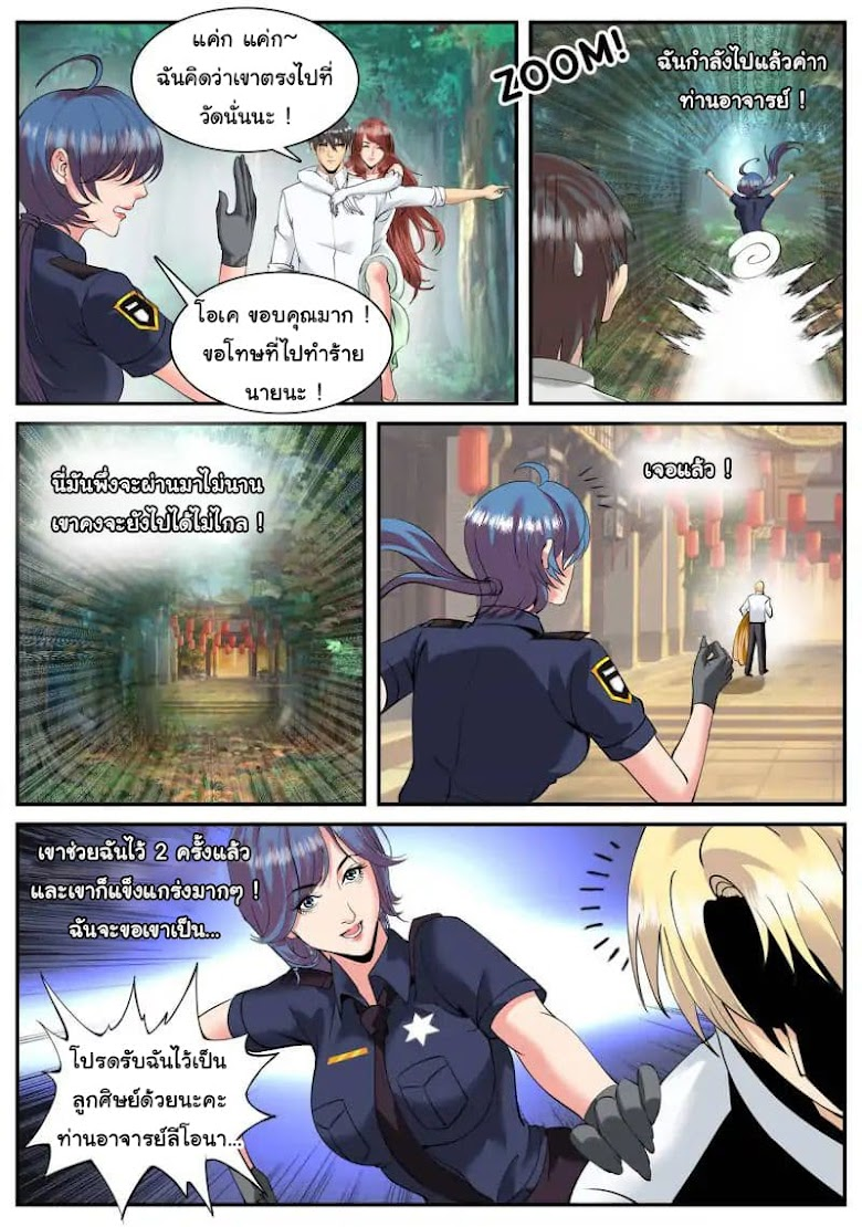 The Superb Captain in the City - หน้า 6