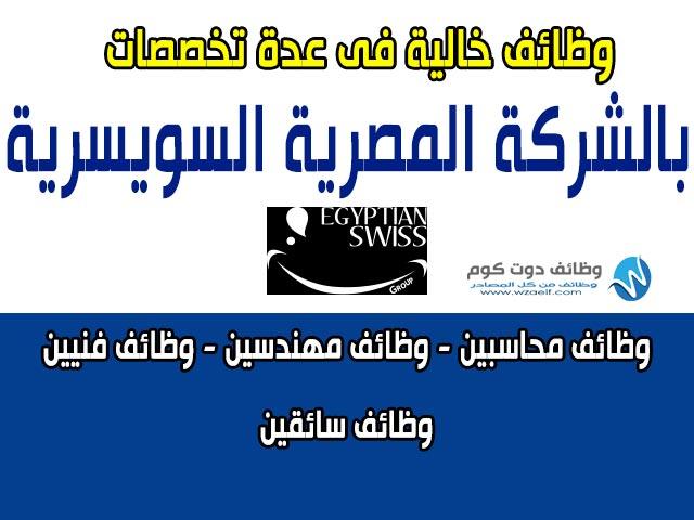 وظائف خالية فى الشركة المصرية السويسرية فى العديد من التخصصات