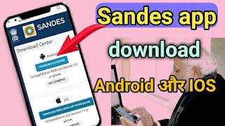Sandesh app kya hai?