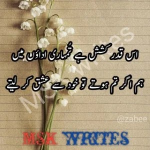 Islamic Poetry In Urdu